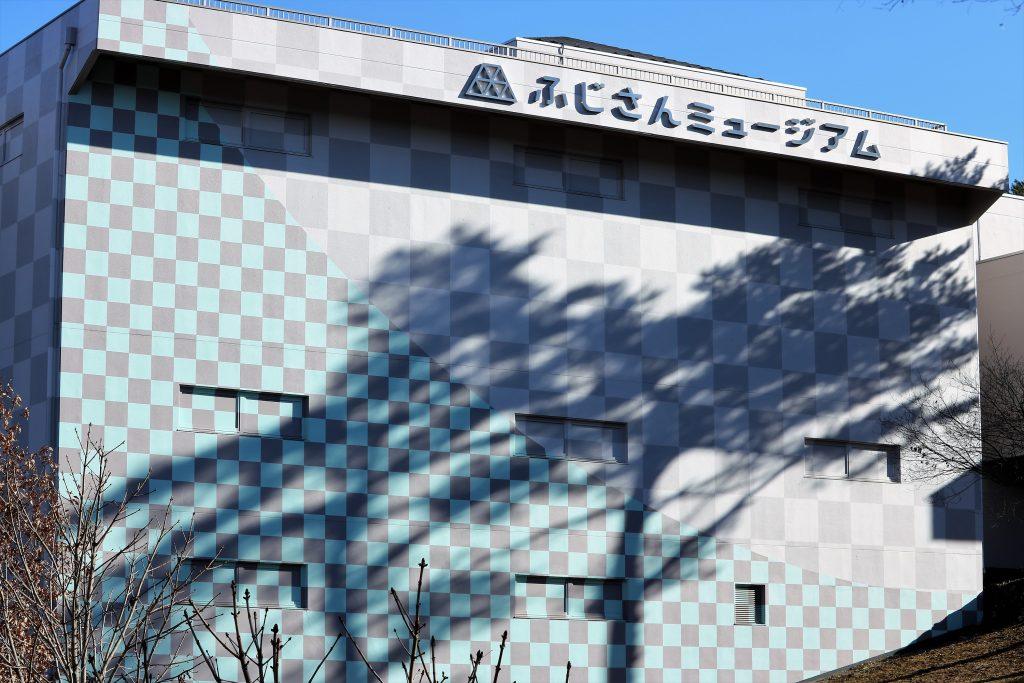 ふじさんミュージアム