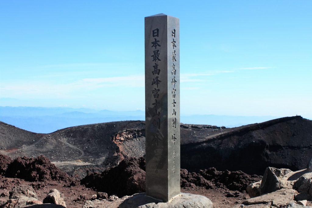 日本最高峰・富士山剣ヶ峰頂上