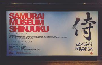 サムライミュージアム