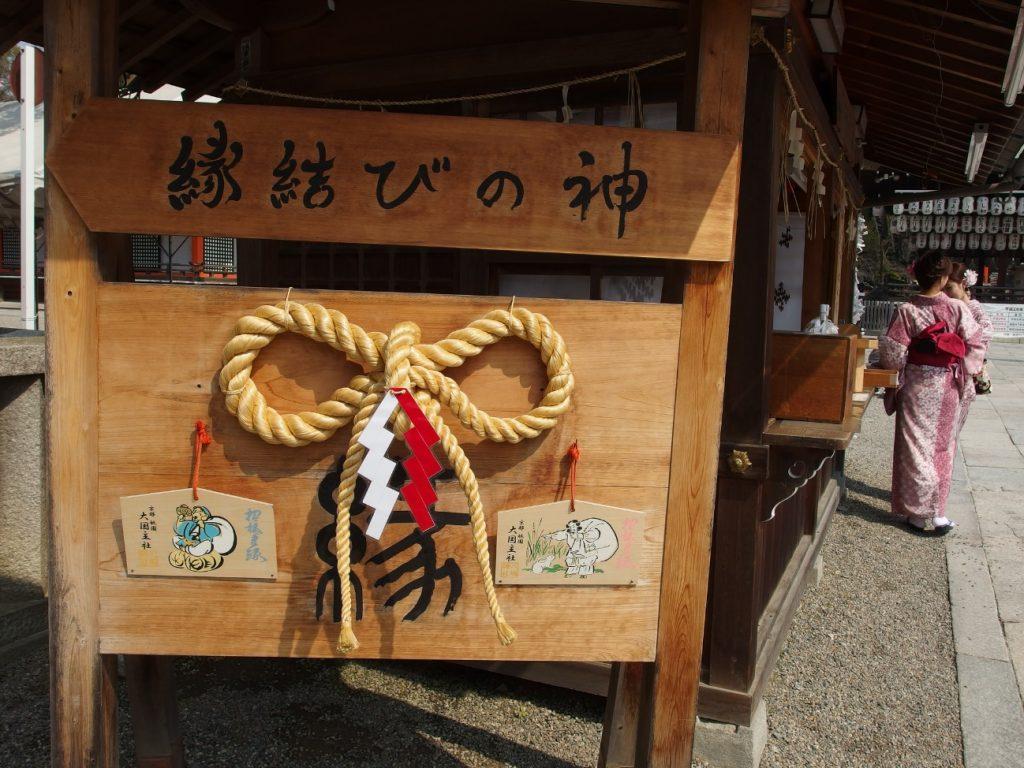 Yasaka Shrine @ Kyoto