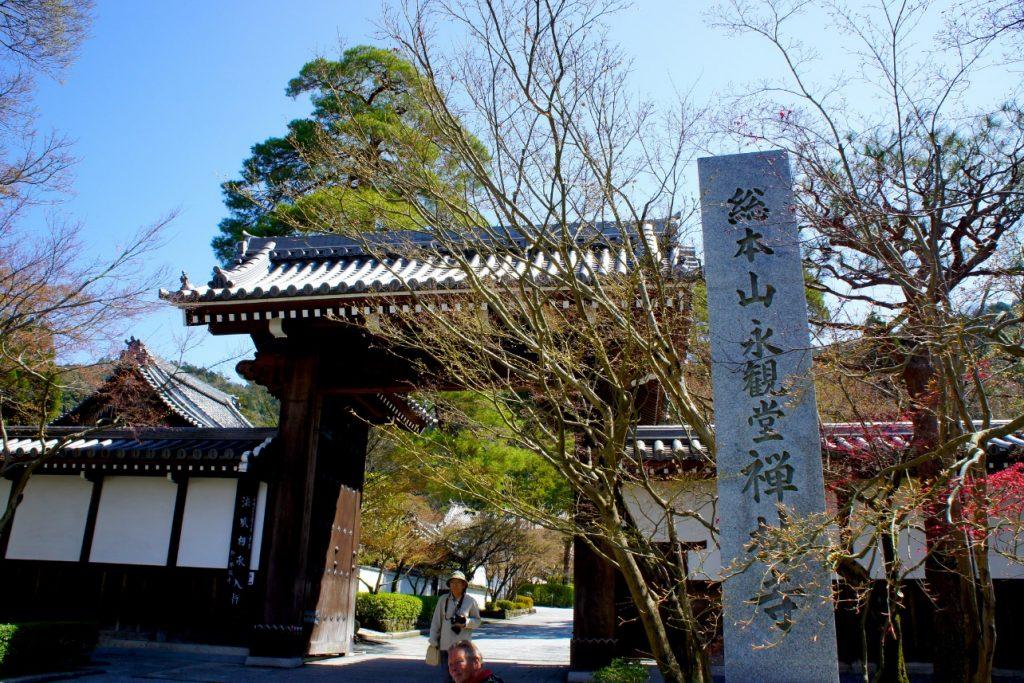 総門/永観堂 禅林寺(Eikando, Zenrin-ji Temple