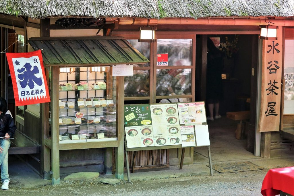 水谷茶屋(みずやちゃや)