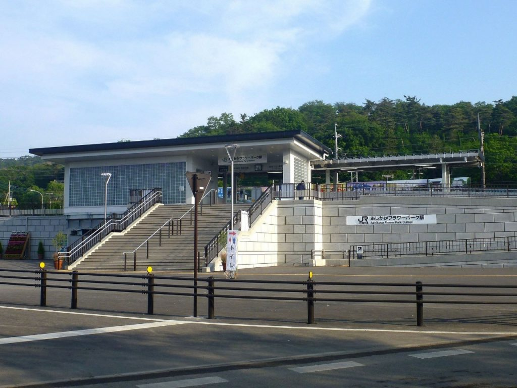 JR Ashikaga Flower Park Station