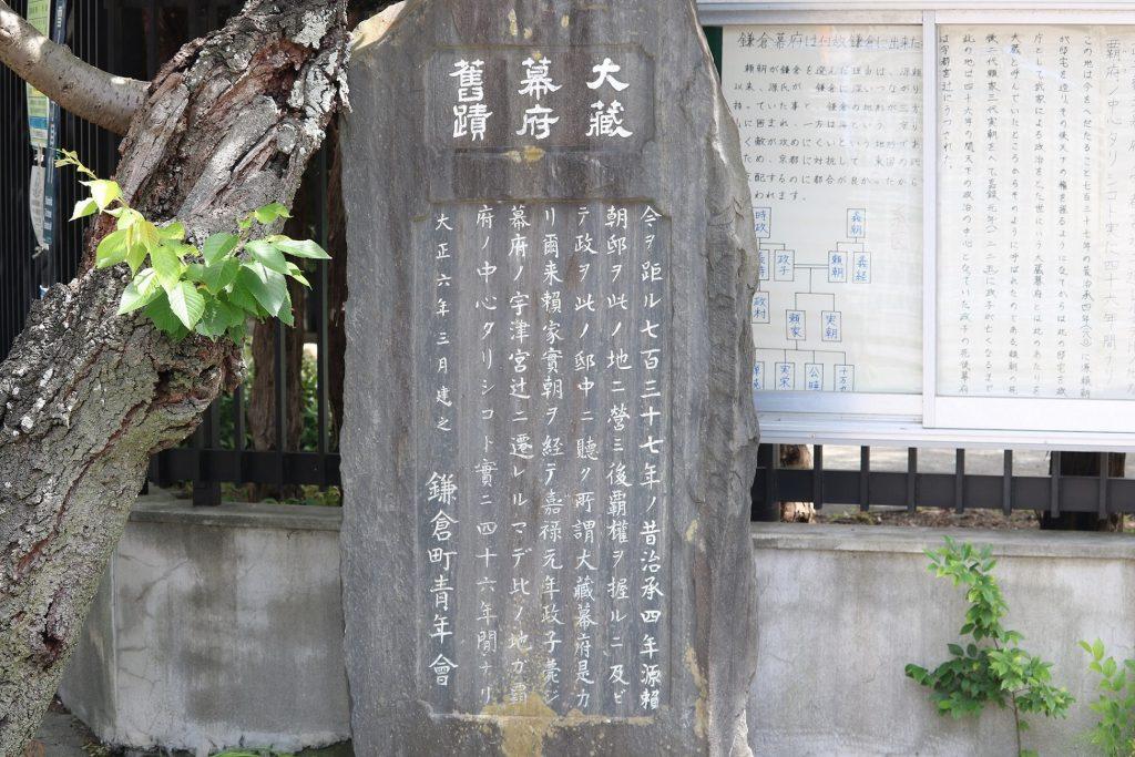 大蔵幕府跡