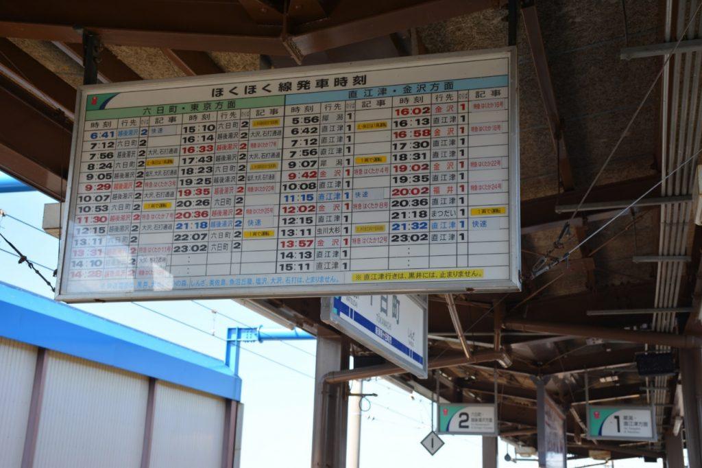十日町駅時刻表
