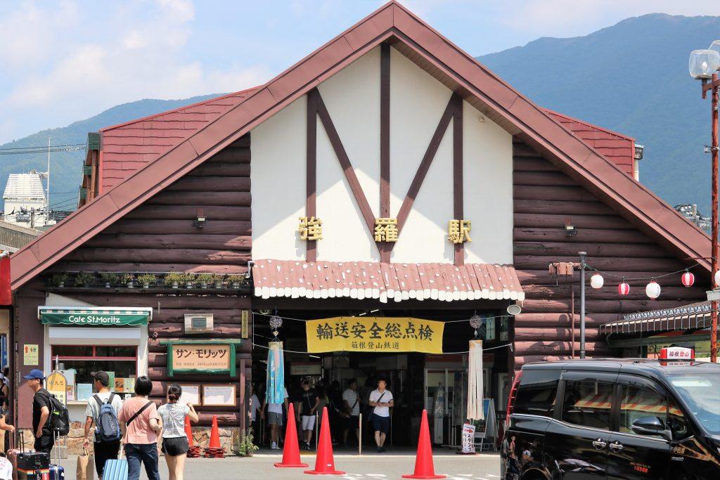 箱根登山鉄道の起終点・強羅駅