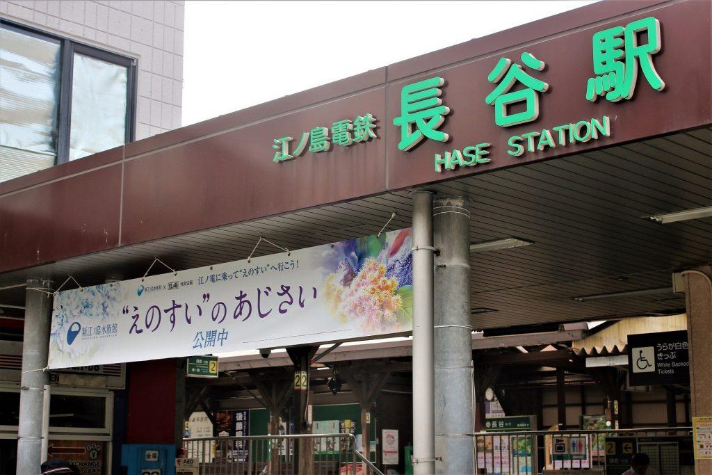 江ノ島電鉄・長谷駅