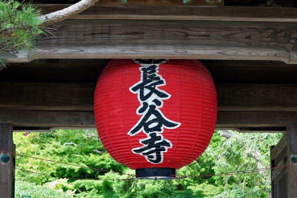 長谷寺のシンボル大きな赤提灯