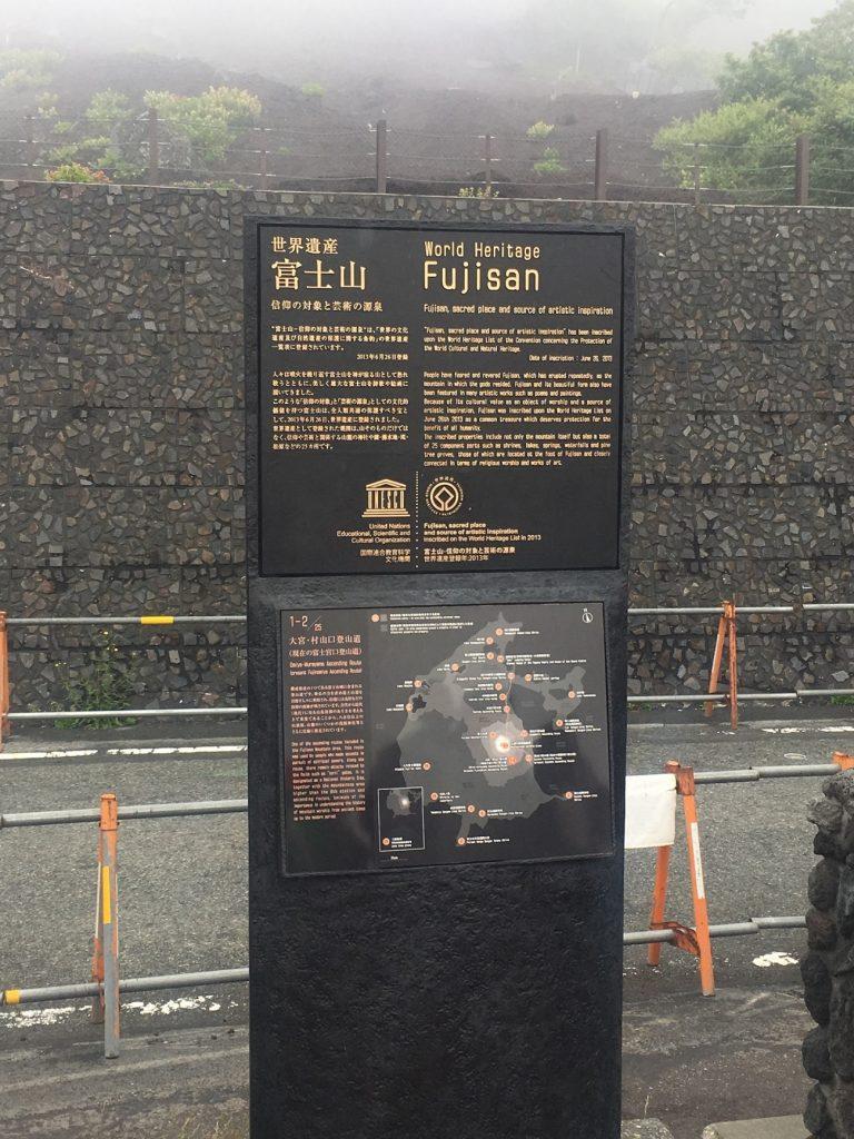 文化遺産 富士山